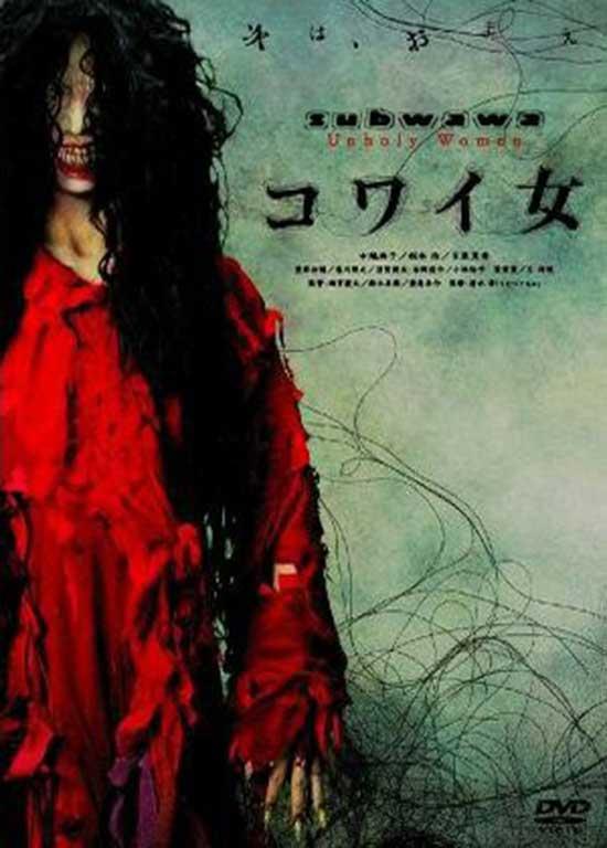 Film Horor Jepang Terbaik Sepanjang Masa 1